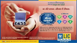 LIC's New Plan Bima Diamond (Plan No. 841)